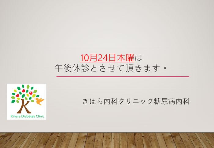 10月24日木曜は午後休診とさせて頂きます。