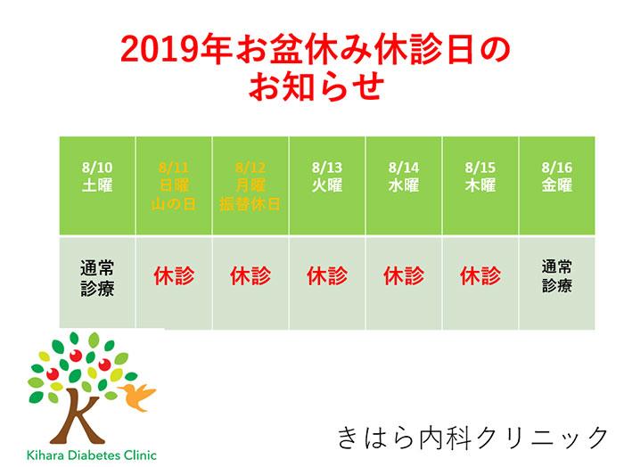 2019年お盆休み休診日のお知らせ