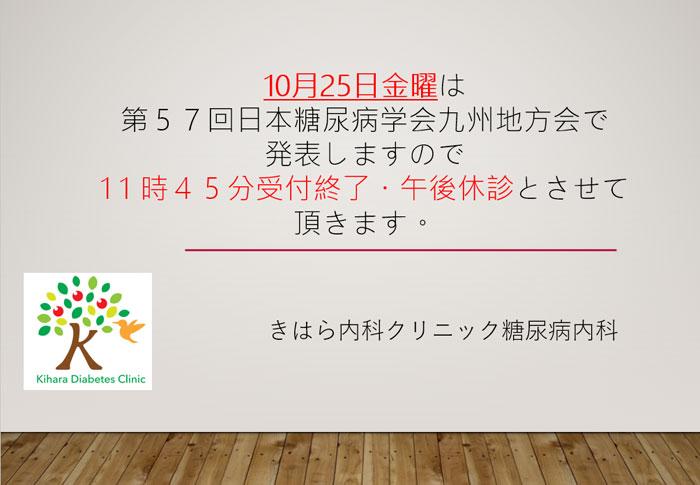 10月25日金曜は第57回日本糖尿病学会九州地方会で発表しますので11時45分受付終了・午後休診とさせて頂きます。